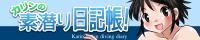 カリンの素潜り日記帳! 公式サイト
